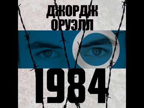 Джордж Оруэлл – 1984. [Аудиокнига]