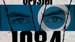 Скачать Виктор Голышев 1984 Аудиокнига