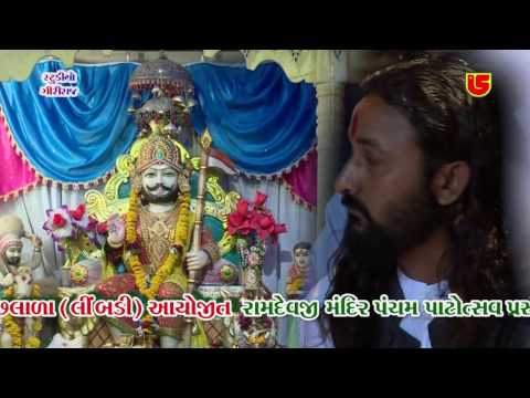 018-AMAR DHAM -CHLALA  ||  BIRJU BAROT-SACHA RE SANTO NI MATHE  ||  FULL HD VIDEO