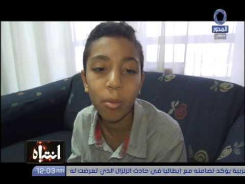انتباه | طفل مفقود من ابريل 2009 يبحث عن اهلة ويتمنى أن يتعرفوا علية
