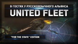 EVE Online: В гостях у United Fleet