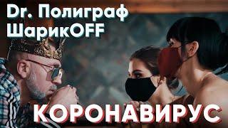 Полиграф ШарикOFF - Коронавирус (ПРЕМЬЕРА КЛИПА 2020)