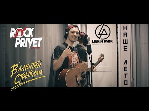 Валентин Стрыкало / Linkin Park  - Наше Лето (Unplugged Cover By ROCK PRIVET)
