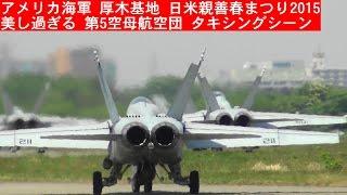 美し過ぎる第5空母航空団タキシングシーン アメリカ海軍 厚木基地 日米親善春まつり2015