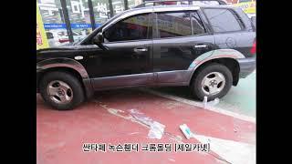 [광주몰딩] 싼타페,녹슨휀더,크롬몰딩,새차처럼,자동차몰…
