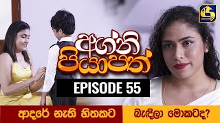 Agni Piyapath Episode 55 || අග්නි පියාපත්  ||  23rd October 2020 Thumbnail