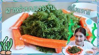 กิน สาหร่ายพวงองุ่น ครั้งแรก!! จะเป็นยังไง??  | Rainboww Diary