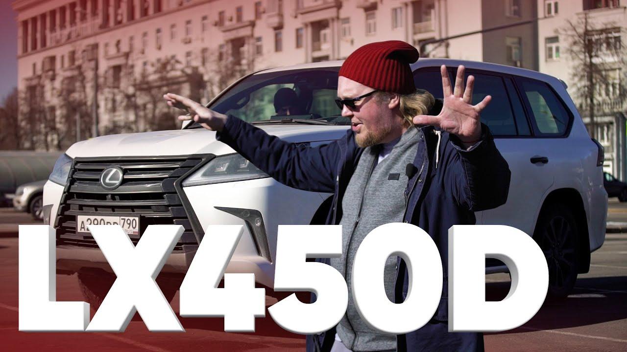 Lexus LX450d - Большой тест-драйв