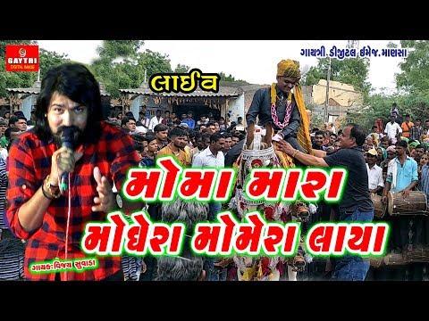 Moma Mara Mogera Mamera Laya  Vijay Suvada  Lagan Geet Gujarati Hit