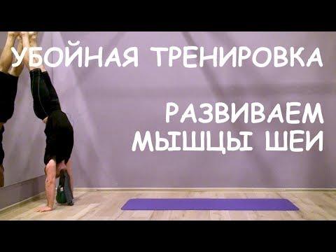 остеохондроз силовые упражнения