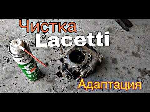 Чистим Дроссельную заслонку  Шевроле Лачетти