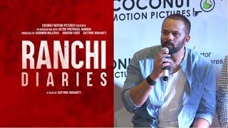Rohit Shetty Talks About The Movie Ranchi Diaries