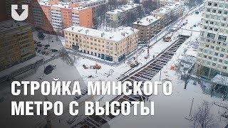 Как строят третью линию минского метро