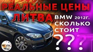 Правда про автомобили с Литвы | Обзор цен и характеристик | Авто с Литвы | Авто Подбор