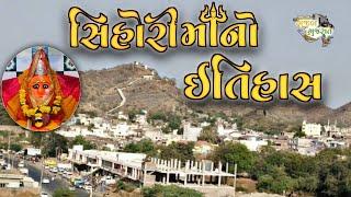 shihorimata no itihas | sihori ma temple | સિહોરીમાંનો ઇતિહાસ | સિહોરીમાંનુ મંદિર | @Gajab Gujarat