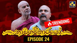 Nadagamkarayo Episode 24 ||''නාඩගම්කාරයෝ'' || 18th February 2021 Thumbnail
