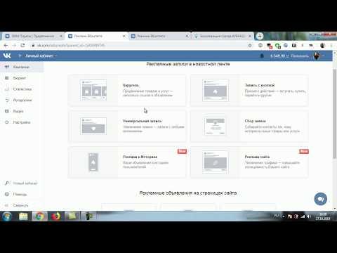 Настройка рекламы по ГЕО локации ВКонтакте. Как настроить таргет