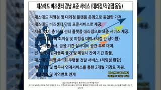 강남 비상주사무실 3만원 가격 임대 안전한 패스애드 플…