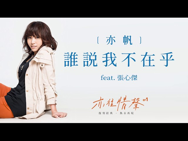 亦帆 - 亦往情聲 EP1 - 誰説我不在乎 (ft. 張心傑)  [Official Lyric Video]