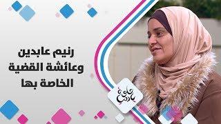 رنيم عابدين وعائشة - القضية الخاصة بها