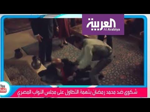 تفاعلكم : محمد رمضان متهم بالتطاول على البرلمان في زلزال