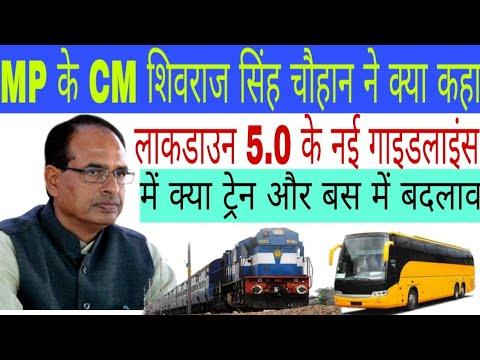 1 June Se Chalegi 200 Train MP Ke CM शिवराज सिंह चौहान ने क्या कहा लाकडाउन 5.0 के बारे में देखें।