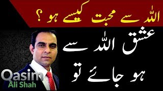 How to Acquire the Love of Allah | Qasim Ali Shah