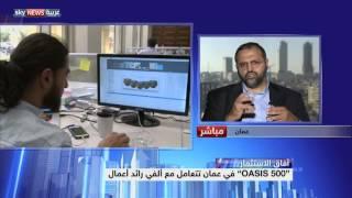 """شركات الانترنت الناشئة في الأردن… نمو رغم العوائق """"فيديو"""""""