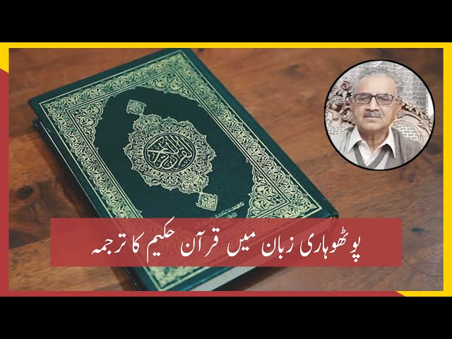 Now you can read  Holy Quran in the Pothohari language | MM News TV