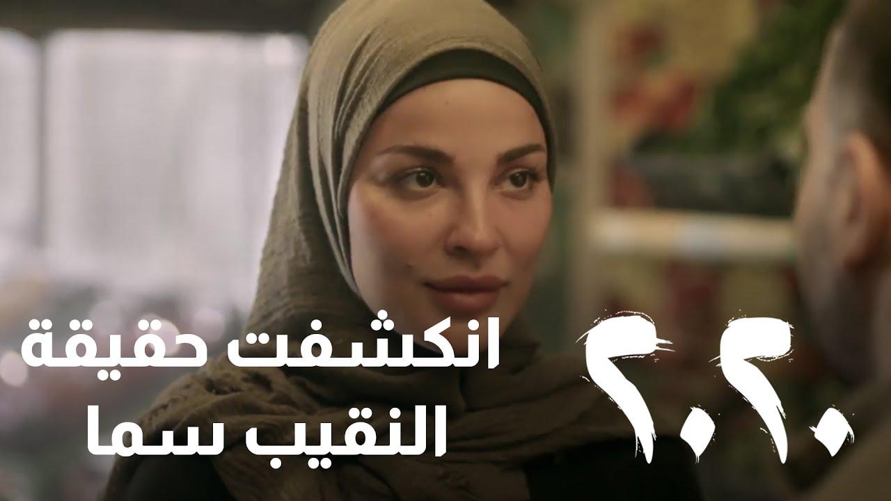 صافي ما واجه حياة بحقيقتها.. وشكله ناوي ع مصيبة - مسلسل 2020
