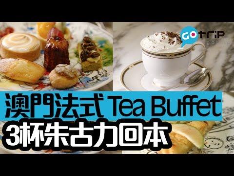 澳門 法式Tea Buffet 3杯朱古力回本 GOtrip直擊