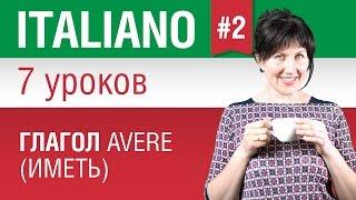 Урок 2. Глагол avere - иметь. Итальянский язык за 7 уроков для начинающих. Елена Шипилова.