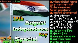 Happy 🇮🇳Independence Day,Superhit geet,देश भक्ति सोंग्स ,  Independence Day Special,(2020)