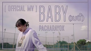 BABY (เบบี้) - PACHARAYOK [ OFFICIAL MV ]