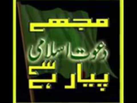 Mujhe Dawat e Islami Se Pyar Hai I Love Dawat e Islami - YouTube.flv