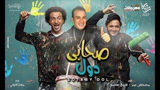 أغنية صحابي دول من مسلسل عمر ودياب -  محمود الليثي و علي ربيع و مصطفي خاطر