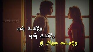 கண்ணான கண்ணே நீ கலங்காதடி _ Oru Kanam Oru Pothum Song _ Tamil Lyrics Whatsapp Status _ #LOVELYSAJI