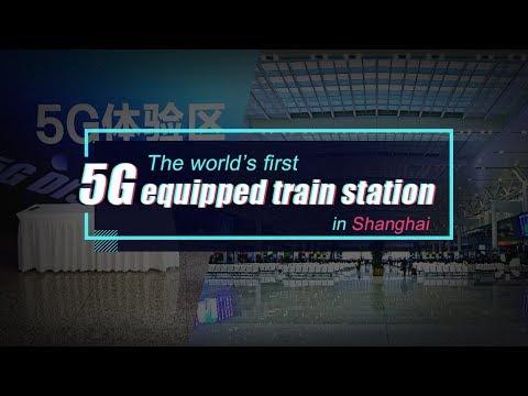 Live: The world's first 5G equipped train station in Shanghai 火速围观!华为5G火车站正式启动