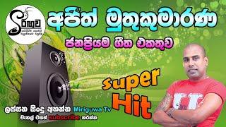 Sinhala Songs   Best Of Sinhala Songs Collection ( Vol 44) Ajith Muthukumarana songs   #miriguwa_tv