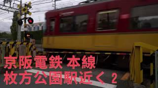 【踏切動画】京阪電鉄 本線 枚方公園駅近く 2