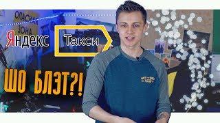 видео Яндекс реклама в г. Барнаул | Яндекс реклама | ООО
