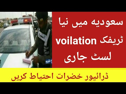 New Traffice Voilation List Issued In Saudia. Http Www Moi Gov Sa Traffic Violation/ Traffic Fine .