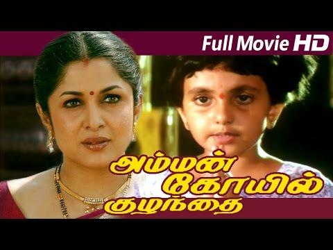 Tamil Full Movie   Amman Koil Kulandhai   Full Length Movie   Ft. Ramya Krishnan