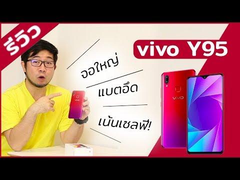 Review | รีวิว vivo Y95 เน้นกล้องหน้า จอใหญ่ แบตอึด - วันที่ 24 Dec 2018