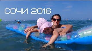 видео Недорогой отдых в Адлере с детьми: советы мамы (цены на 2017 год)
