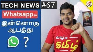 Prime #67 : Whatsapp bug , PubG Lite , Poco F1 , Facebook & Whatsapp Ban