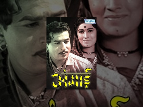 Angai (1968) - Uma - Chandrakant - Suryakant - Vasant Shinde - Full Movie