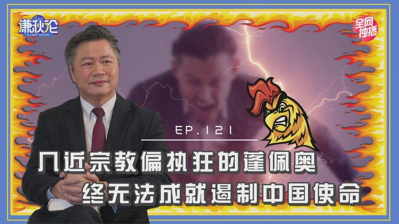 《谦秋论》赖岳谦 第一百二十一集|几近宗教偏执狂的蓬佩奥,终无法成就遏制中国使命!|