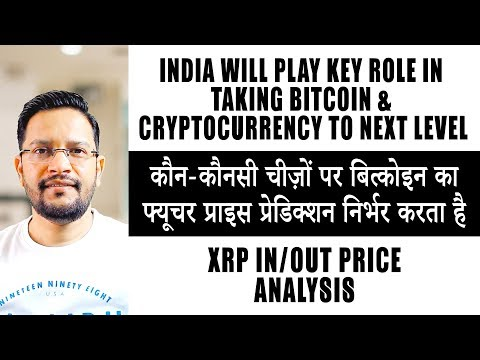India will play key role in cryptocurrency & bitcoin price hike. XRP IN-OUT Profit Strategy