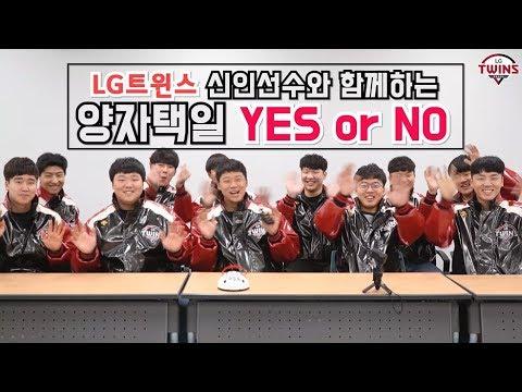 신인선수와 함께 하는 양자택일 YES or NO (feat.거짓말 탐지기)
